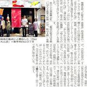 茨城新聞10.20