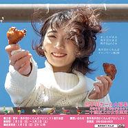 鳥手羽ガール1080-1.jpg