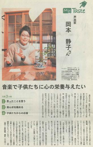岡本応援団長の素顔(取材記事)