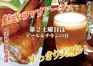 毎月第二土曜日は「ビール&チキンの日」