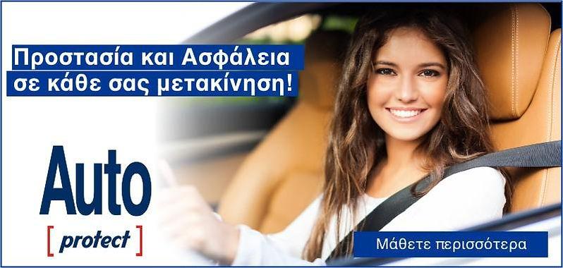 Προστασια & Ασφαλεια σε καθε μετακινηση (ασφαλεια αυτοκινητου)