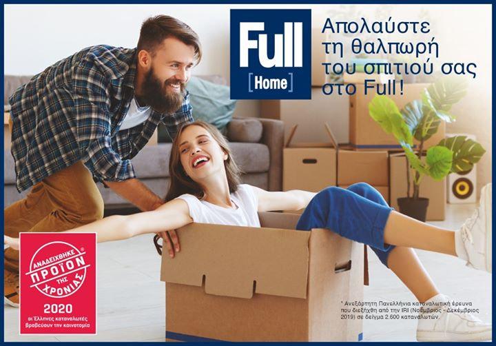 FULL Home (ασφαλεια κατοικιας)