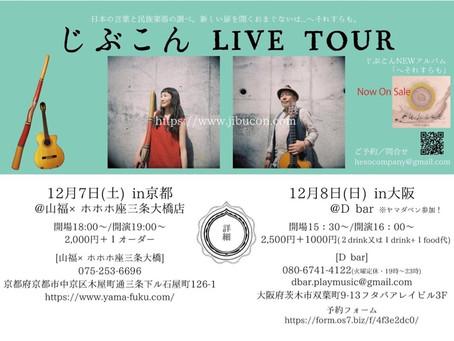 京都・大阪 LIVE決定!
