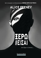 I know who you are_greek cover.jpg