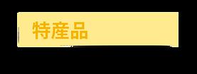 title_chiikisyokai3.png
