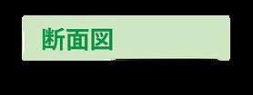 title_danmenzu.png
