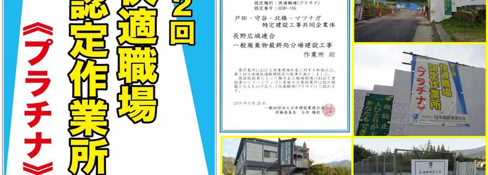令和元年9月 『快適職場認定』において、最高認定の『プラチナ』を獲得しました。