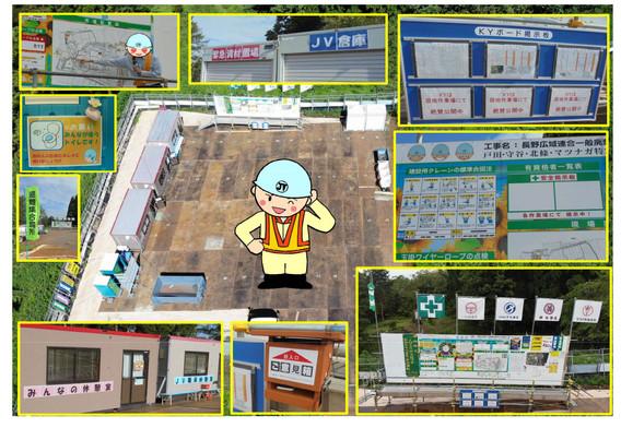 10月 朝礼広場・休憩室設置