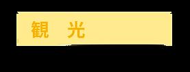 title_chiikisyokai2.png