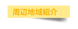 title_chiikisyokai1.png
