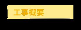 title_gaiyo2.png