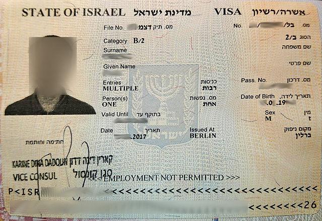 Israeli_Visa.jpg