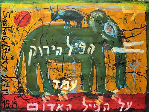 Зеленый слон стоит на Красном слоне