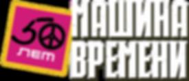 TM_50_logo.png