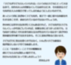 理事長より(住田).png