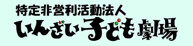 こども劇場ロゴ3.png