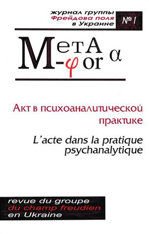 Метафора №1