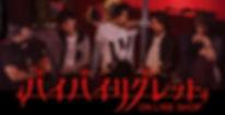 b2r_bs_200101.jpg