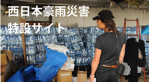 西日本豪雨災害.jpg