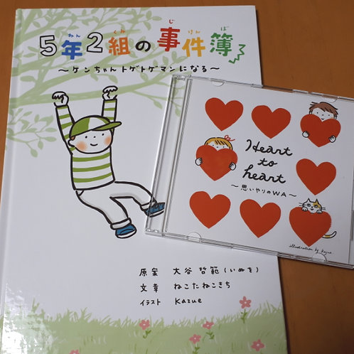 CDと絵本のセット