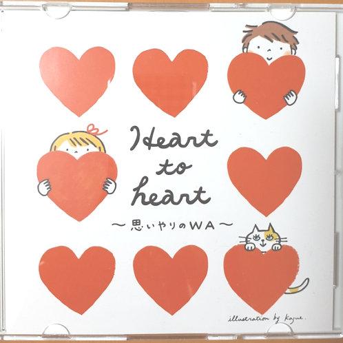 Heart to heart~思いやりのWA~