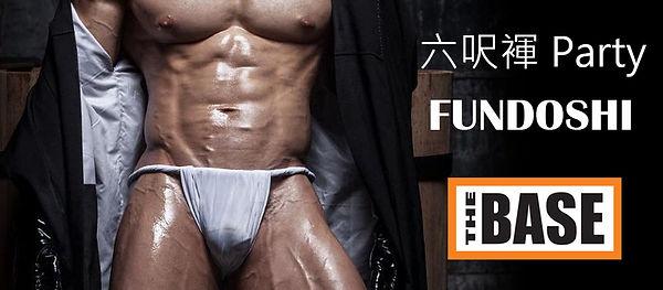 banner-912x400-fundoshi.jpg