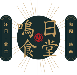 shop logo 鳴日食堂