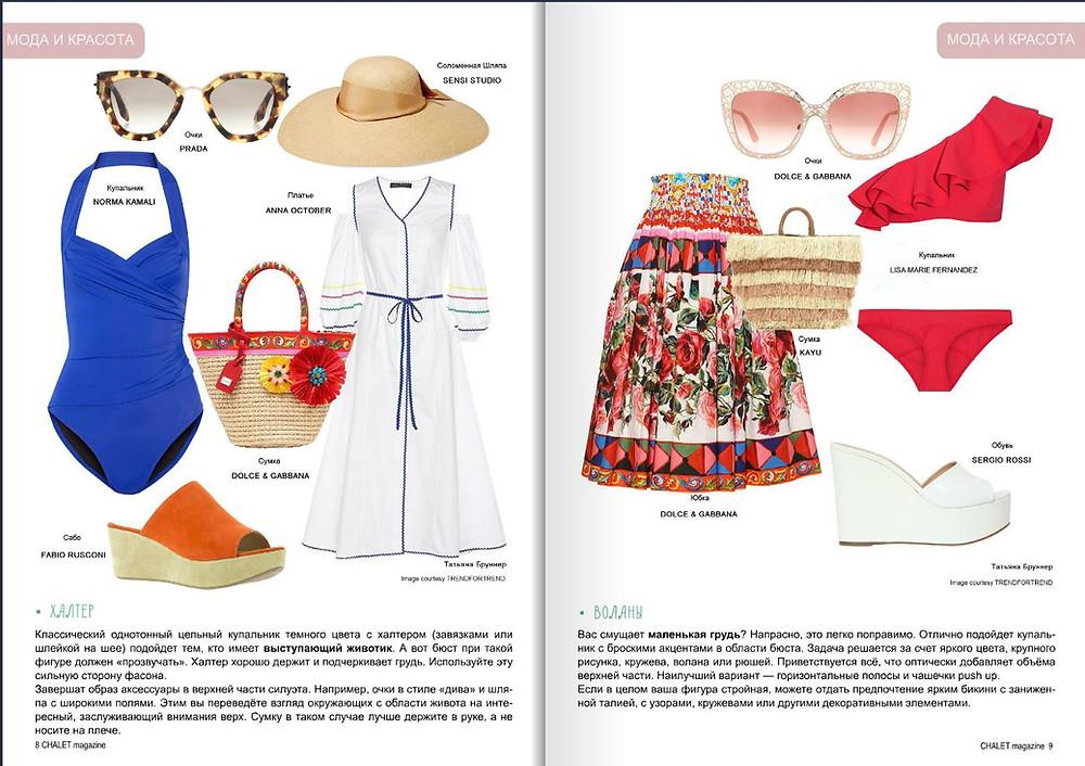 Tatiana Brunner fashion stylist #fashioneditorial #fashioneditor #tatianabrunnerstylist #personalstyling #editor #fashionstyle #style #styling #stylist #fashiontips #fashionshoot #fashionmagazine #magazine #media #fashion #look #fashionlook #skirt #dolcegabbana #sergiorossi #kayu #lisamariefernandez #volans #bikini #red #strawbag