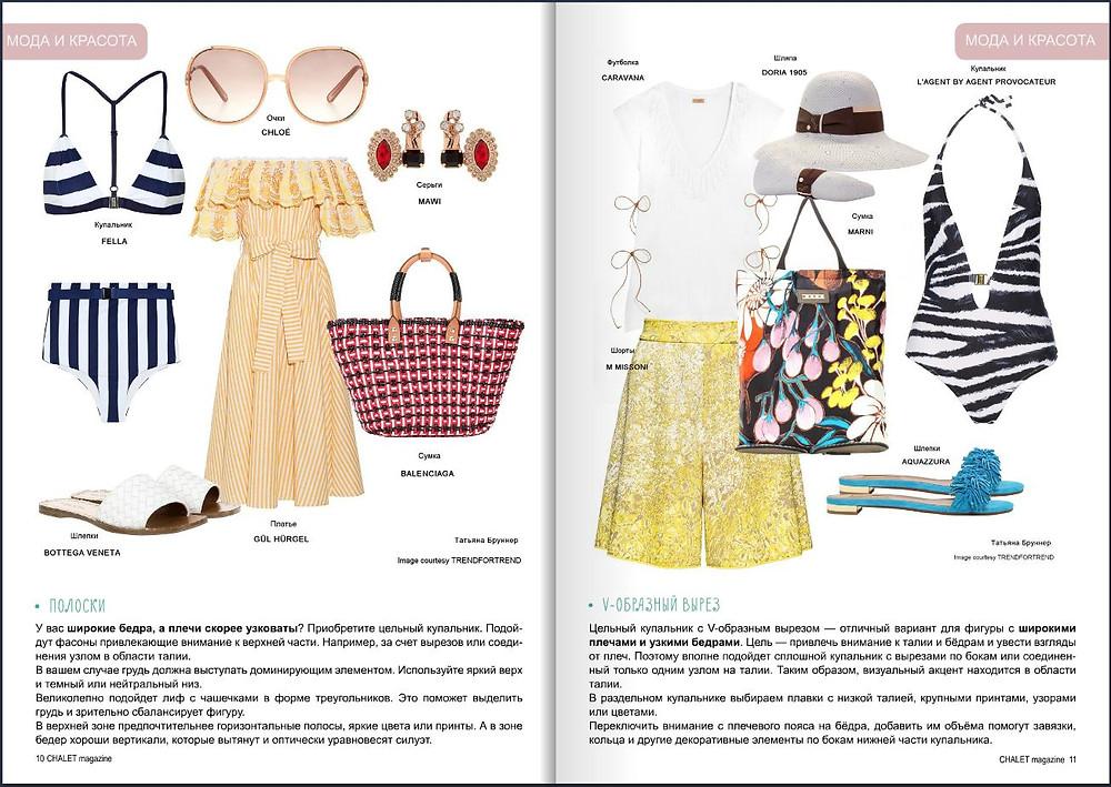Tatiana Brunner fashion stylist #fashioneditorial #fashioneditor #tatianabrunnerstylist #personalstyling #editor #fashionstyle #style #styling #stylist #fashiontips #fashionshoot #fashionmagazine #magazine #media #fashion #look #fashionlook #bikini #fellaswim @fellaswim #shoes #bottegaveneta @bottegaveneta #dress #gulhurgel @gulhurgel #sanglasses #chloe @chloe #earrings #mawi @mawiofficial #bag #balenciaga @balenciaga