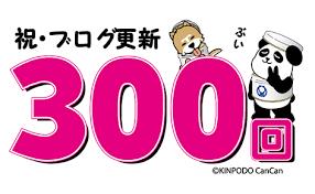ブログ300回!に感謝します