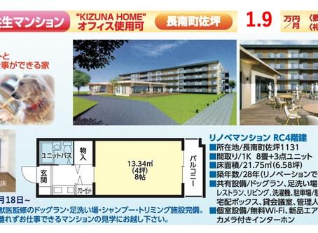 KIZUNA HOME見学会日程決定!