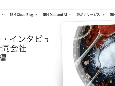 IBMアイデアミキサーに記事掲載していただきました