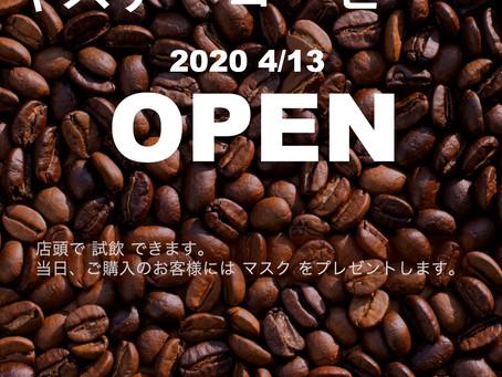 4/13 珈琲豆自家焙煎「キズナ・コーヒー」オープン