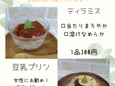 ワンコin食堂 メニュー表
