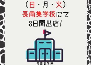 長南集学校文化祭に出展します