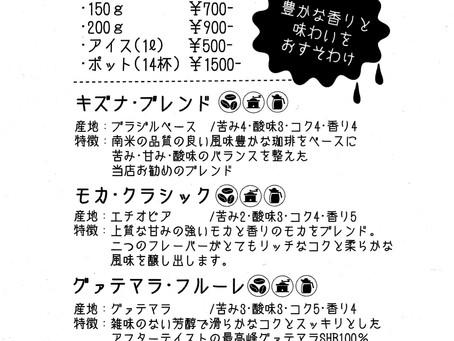 キズナ・コーヒーのメニューデザイン