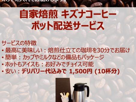 コーヒー・デリバリー・サービス