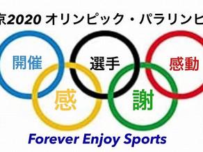 パラリンピックに感謝!