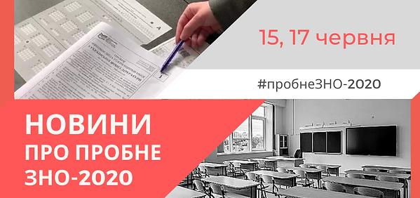 probne-zno-15_17-chervnya.png
