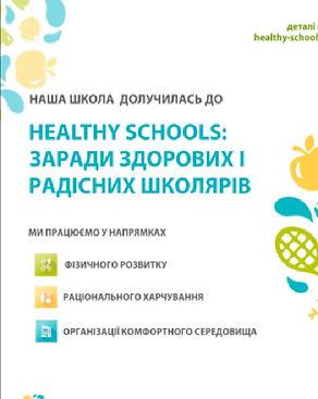 Постер Здорові Активності.jpg