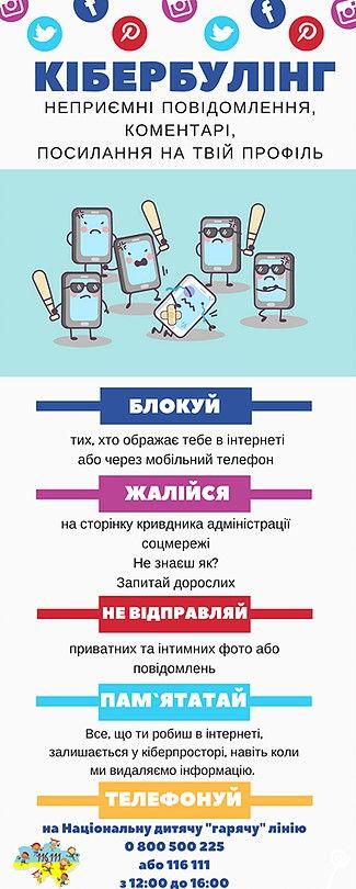 kiber_bul.jpg