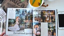 Наша свадьба в Wedding Magazine