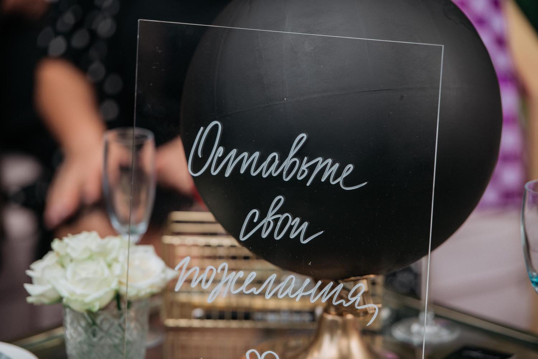 Идея зоны пожеланий на свадьбе