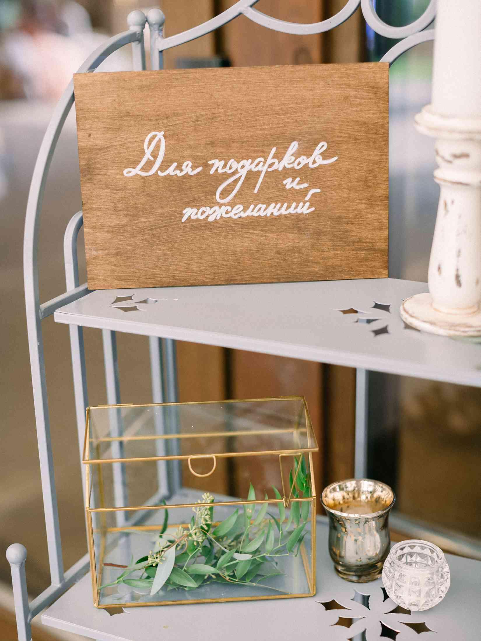 зона подарков на свадьбе идеи