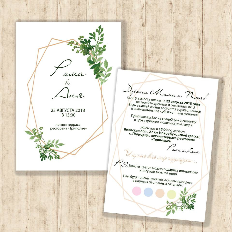 Как правильно сообщить гостям о дресс-коде свадьбы