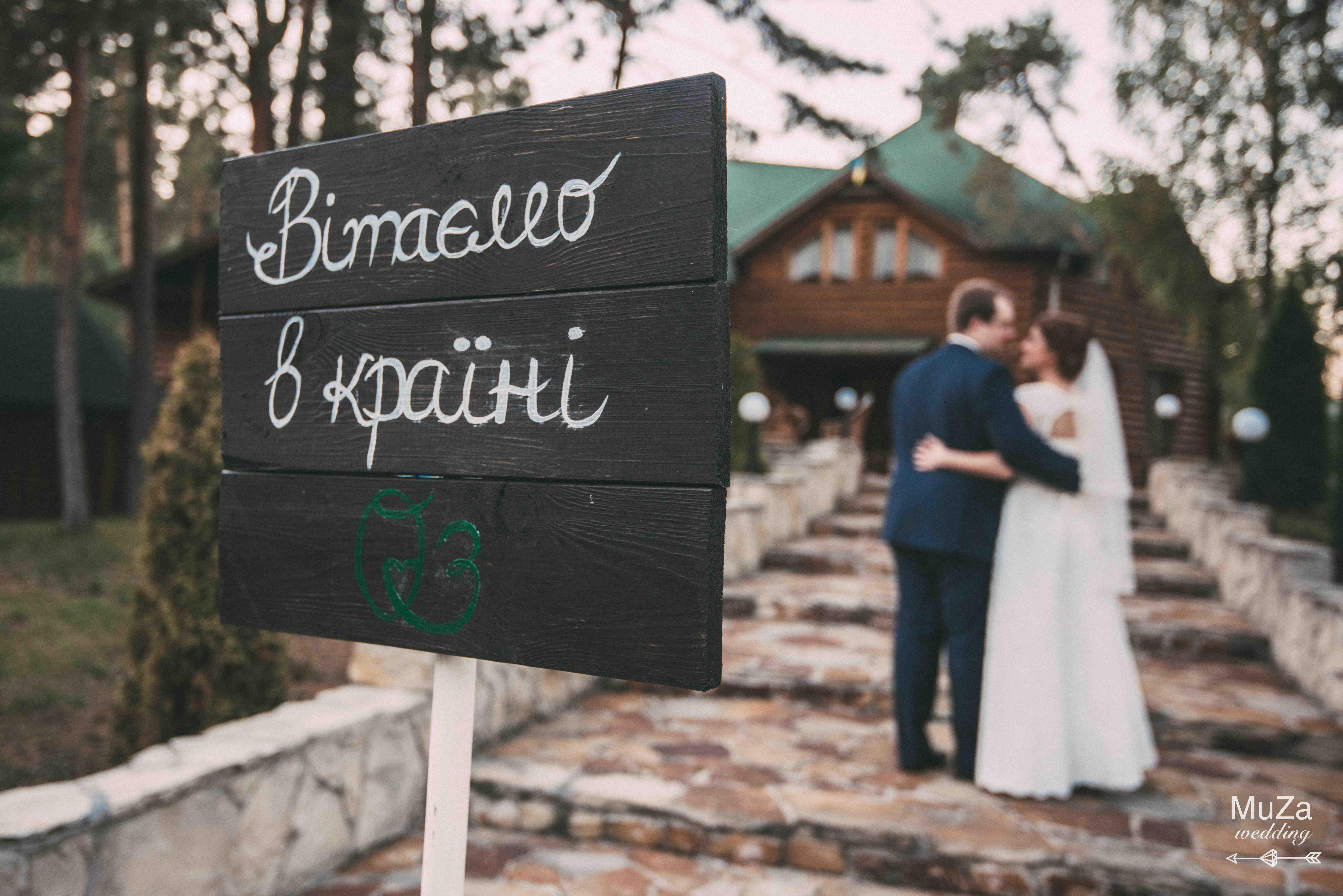 вітаємо в країні ОЗ весiлля свадьба
