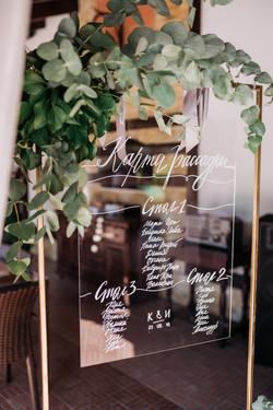 прозрачный план рассадки на свадьбе