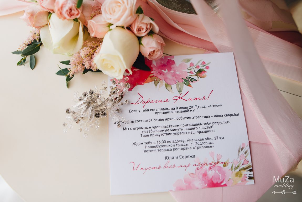 свадебный пригласительный, акварель