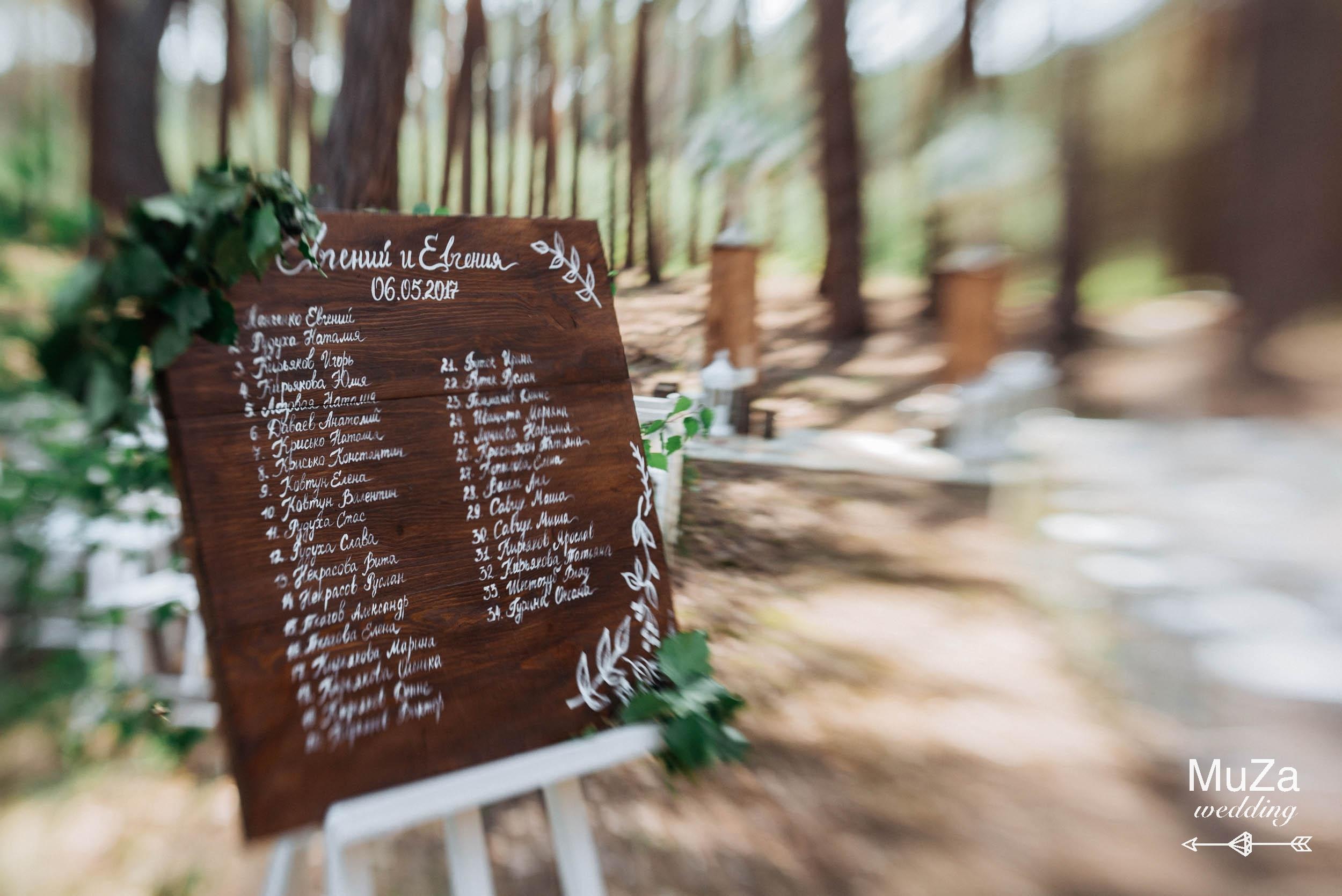 план рассадки на свадебной церемонии