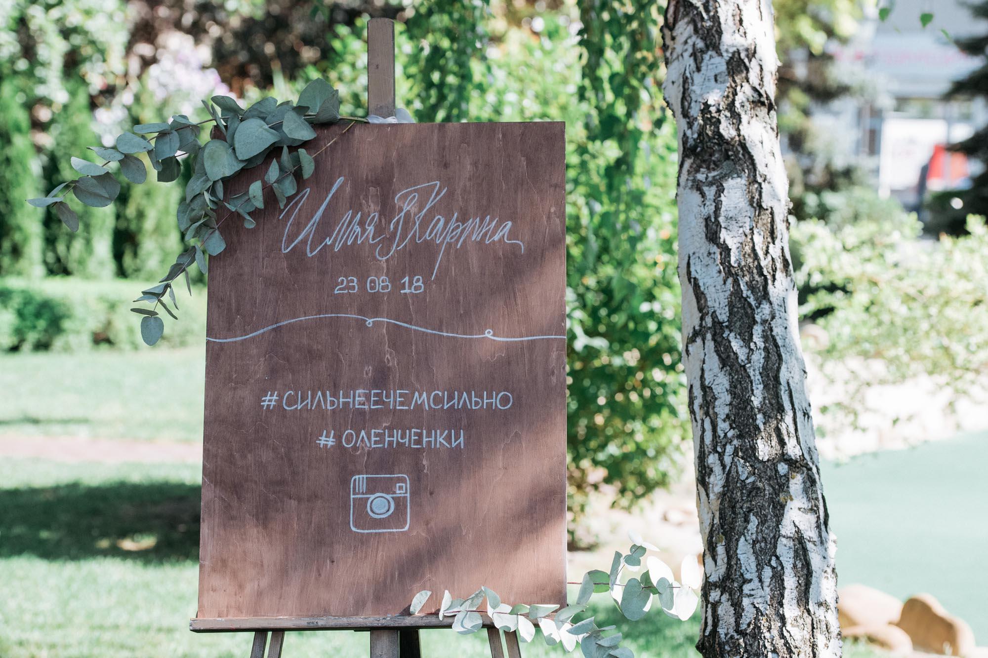 велкам табличка на свадьбе хэштеги